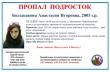 г.Тотьма и Тотемский район