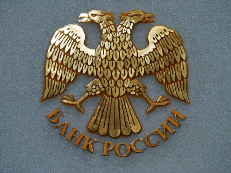 Кредиты центрального банка россии индикатор новостей форекс для mt4