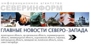 ИА СеверИнформ - Новости
