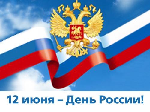 День россии отмечают сегодня в