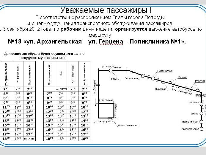 Один из автобусных маршрутов в Вологде изменится.