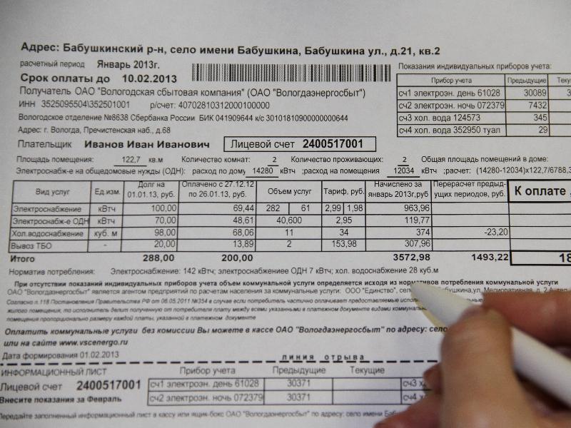 квитанции об оплате коммунальных услуг: