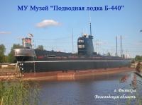 Музей - подводная лодка