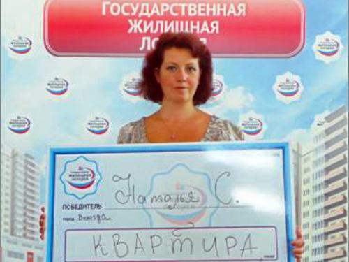 zhilishnaya-lotereya-kto-viigral-kvartiru