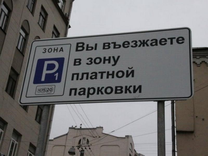 Платные парковки могут согласовывать сжителями
