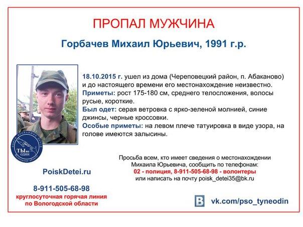 Пропавшего молодого человека ищут в Череповецком районе
