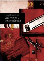 Новая книга Ганны Шевченко