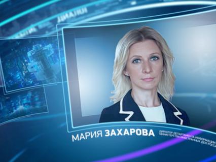 Киев саботирует все, что связано сМинским процессом,— Захарова
