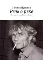 Обложка книги о М.Сопине