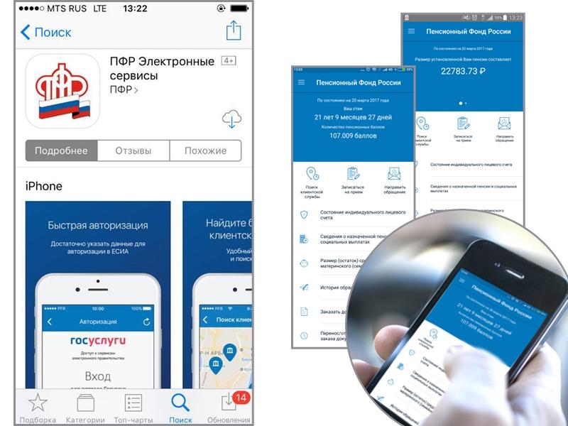Пенсионный фонд запустил мобильное приложение