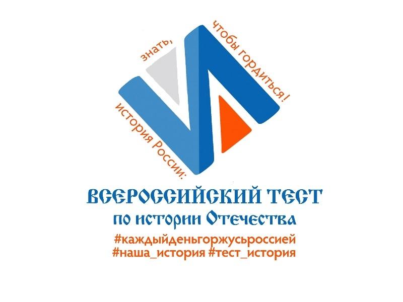 Знание истории ВОВ проверят вРеспублике Алтай