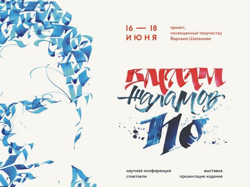 Вологда отмечает 110-летие писателя Варлама Шаламова