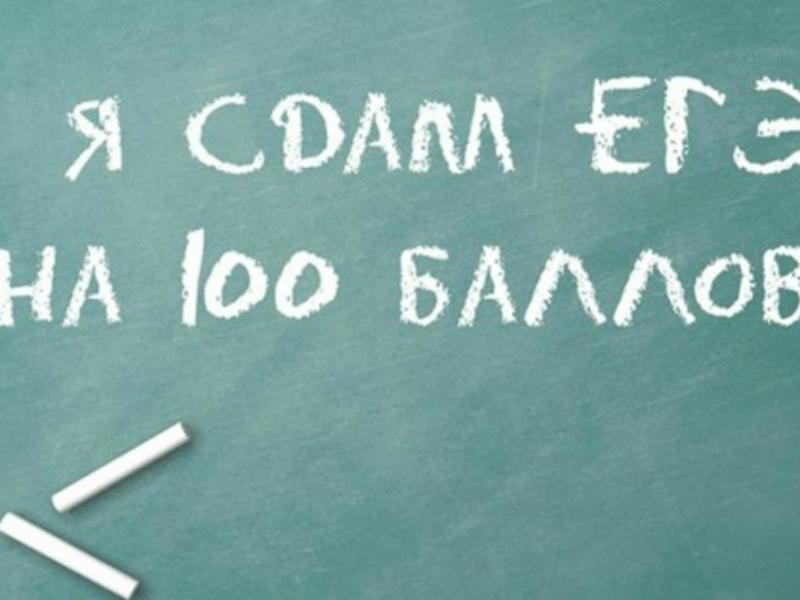 Стали известны результаты ЕГЭ порусскому языку