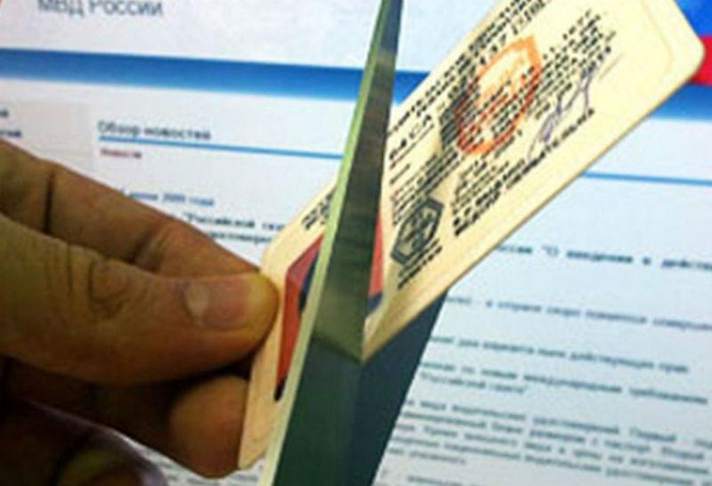 Череповчанин купил права жителя Подмосковья, лишившись собственных запьяную езду