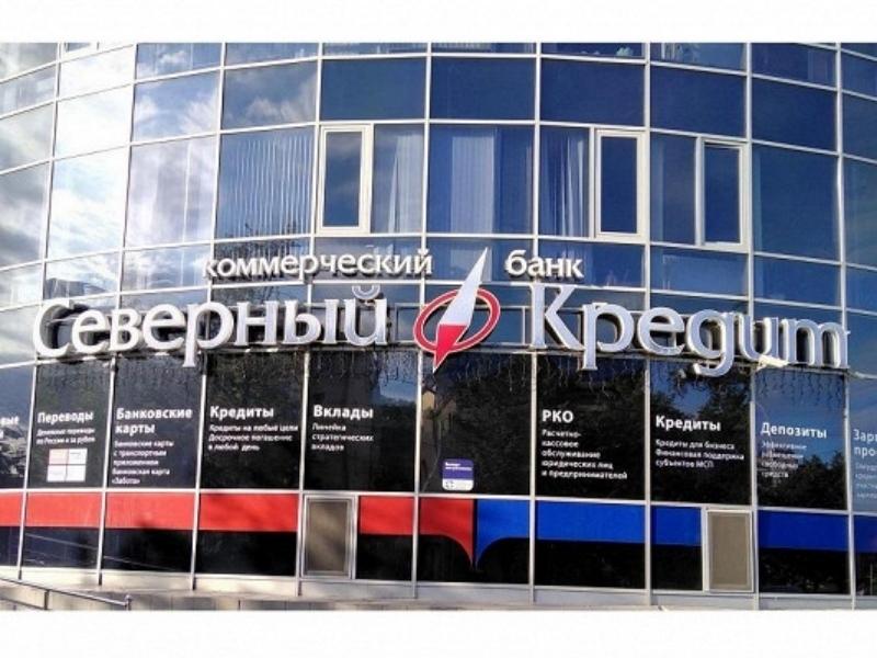 Выплаты вкладчикам московского банка «Преодоление» составят около 162млнруб. —АСВ