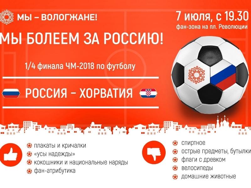 b35b289571e1 Матч сборных Россия и Хорватия за выход в полуфинал пройдет 7 июля в Сочи.  Начало в 21 час, сообщает ИА «СеверИнформ».