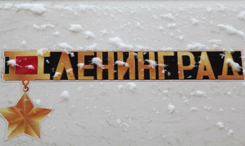 В северной столице почтили память жертв блокады