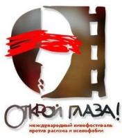 Кинофестиваль против расизма и ксенофобии пройдет в Вологде