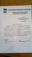 """Руководитель регионального отделения """"Единой России"""" написал заявление об отставке"""